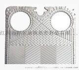 丁腈橡膠材質換熱器密封墊片