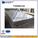 【304不鏽鋼複合板價格】不鏽鋼複合板廠家/價格/規格