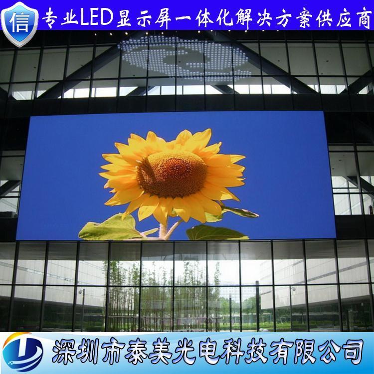 深圳泰美厂家直销机场候机楼led广告宣传屏P2.5高清室内全彩显示屏