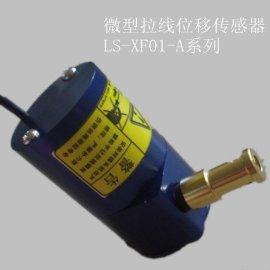 星峰微型LS-XF01高精度拉线位移传感器
