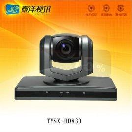 1080P高清视频会议摄像机 原装SONY20倍视频会议 视频会议设备