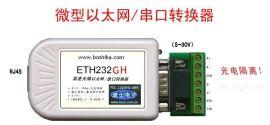 ETH232GH 高速光隔微型以太网/串口转换器