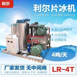 利尔商用片冰机 4吨食品**降温用工业商用片冰制冰机 LR-4T