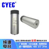 【廠家批發】金屬膜電容器感應加熱設備定製 CDC 920uF/1100V