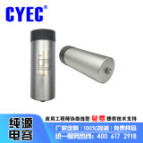 感應加熱設備金屬膜電容器CDC 920uF/1100V