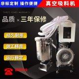 廠家直銷真空自動吸料機900G分離吸料機