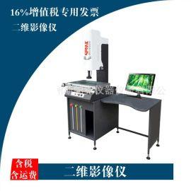 进口影像测量仪 全自动二次元光学影像测量仪 二维影像仪