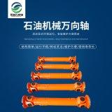江蘇14年廠家直銷萬向聯軸器 運行平穩 鑽機測試臺萬向軸
