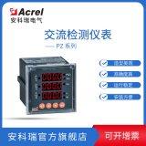 安科瑞PZ72-E4/J电流报警液晶显示电能表 三相四线智能电度表