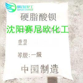 硬脂酸钡 国标水法硬脂酸钡 沈阳