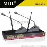 MDL EM2035 一拖二 麥克風 無線麥克風 無線麥克風話筒 麥克風廠