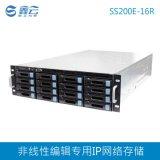 16盤位 非編媒資網路存儲 IPSAN NAS 鑫雲SS200E-16R