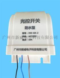 XW-GK-2防水型路灯光控开关 光控开关控制器