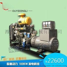 厂家直销**柴油发电机组 100kw船用柴油发电机组