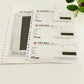 payroll pay bill pay sheed pay slip printing保密信封信函机密函件薪资单工资单印刷