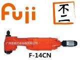 日本FUJI(富士)工業級氣動工具及配件:氣鑽 F-14CN.S