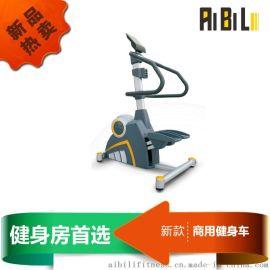 艾必力STP80有氧室内北京赛车踏步机