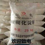 糊化淀粉粘合剂纯植物胶粉预糊化淀粉阿尔法淀粉