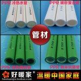 厂家直供 好暖家 国标系列 PPR五层阻氧管 PPR地暖管 PPR冷水管 PPR热水管