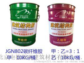 JGN802改性环氧树脂碳纤维胶山西厂家