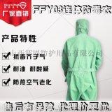 廠家直銷FFY03防化服 新華化工科技技術支持