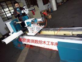 供应奥琪CNC系统全自动数控木工车床厂家价格