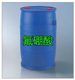 工业级氟硼酸供应 山东生产氟硼酸厂家