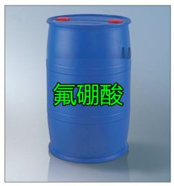 工業級氟硼酸供應 山東生產氟硼酸廠家