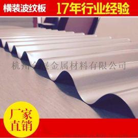 天津吉林辽宁厂房外墙铝镁锰波纹板 白银灰波纹板