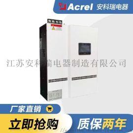 安科瑞 有源電力電力濾波器