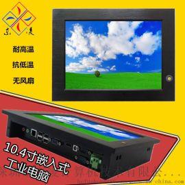 10.4寸工業平板電腦無風扇8-10寸工控一體機