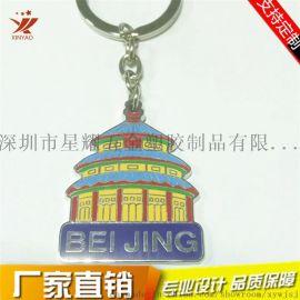 星耀定做金属珐琅钥匙扣 北京钥匙挂件