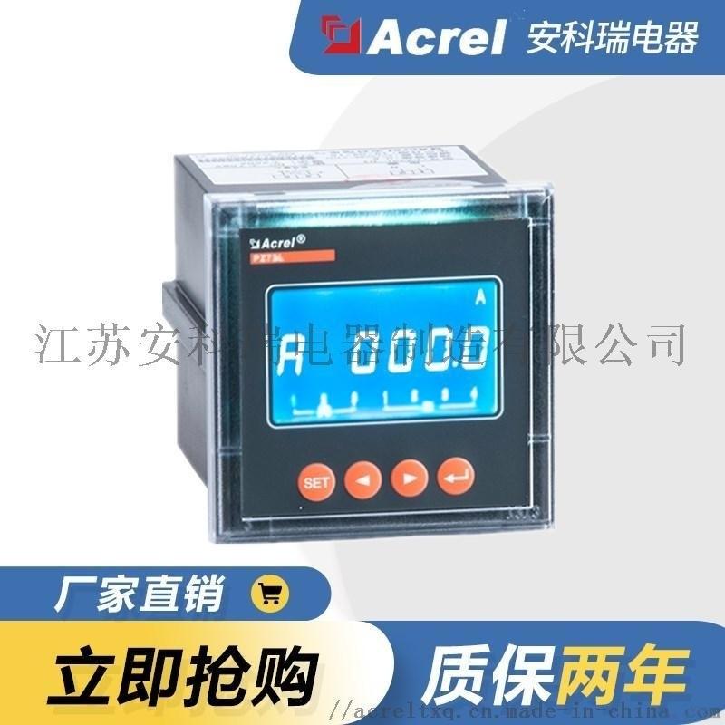 安科瑞 PZ80L-AI3 三相电流表