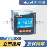 安科瑞 PZ80L-AI3 三相電流表