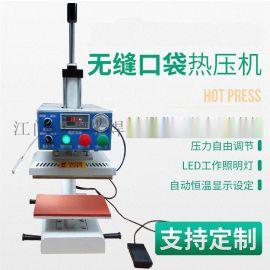 无缝补漏机、无缝口袋热压机、商标无缝热转印粘合机