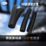 进口PP材质双层开口阻燃波纹管剖开型穿线管