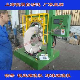 全自动轴承缠绕机 钢带焊丝包装机