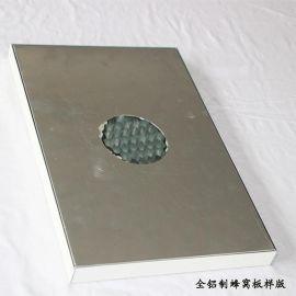 金属装饰材料铝制蜂窝板 供货及时铝蜂窝板厂家直销