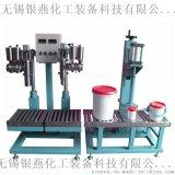 半自动涂料灌装机 油漆灌装机 称重压盖机