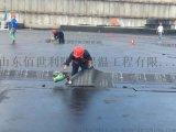 濟南修廠房防水 專業防水施工人員維修