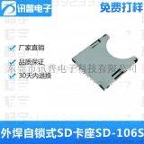 自彈式鎖卡SD卡座外焊自鎖式SD卡座SD-106S