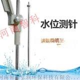 實驗水工河工測針,水位測針,水工模型測針