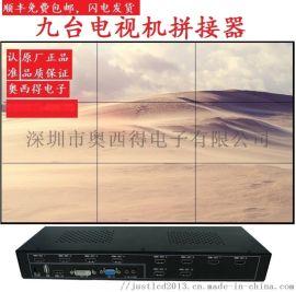 深圳奥西得6,8,9六**台口电视机拼接器