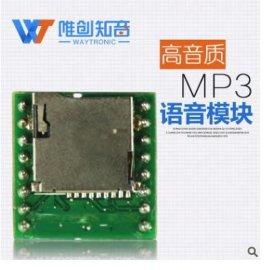 厂家直销WT2003高品质集成电路mp3模块串口集成电路语音模块批发