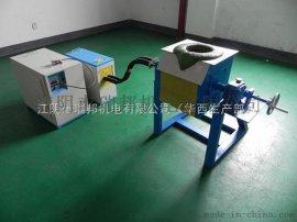 江阴中频熔炼炉 熔银炉厂家 直销小型熔银炉