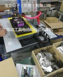电动工具电池宝龙自动点焊机