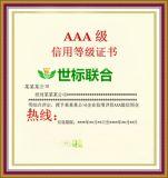 企业信用评价,AAA信用等级证书,AAA级信用证书,AAA信用等级认证