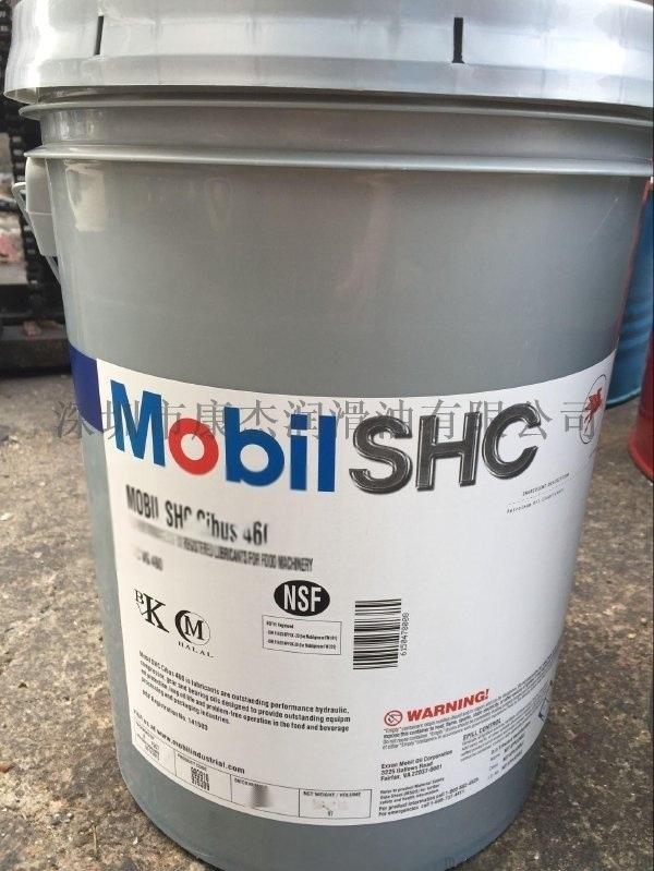美孚润滑油 美孚SHC Cibus 460食品级合成齿轮油