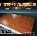 供應UV板材仿大理石板PVC電視背景牆板護牆板裝飾飾面板免漆板高分子