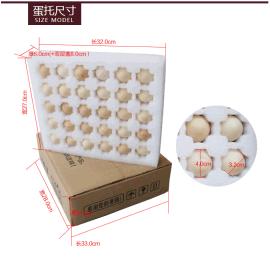 珍珠棉鸡蛋托,鸡蛋内托,鸡蛋快递包装